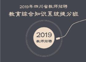 2019年四川省教师招聘《教育综合知识》系统提分班(图书分两批发货)