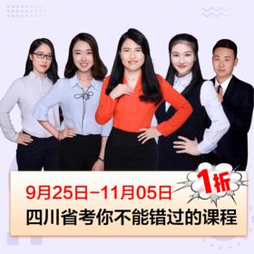 2018下半年四川省考系统提分班10期