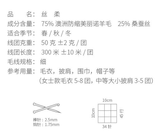 【丝柔】75%澳洲防缩羊毛25%真丝手编细毛线 商品图1