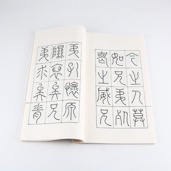 王虚舟篆书二种( 王澍篆书诗经千字文书法临摹字帖)图片