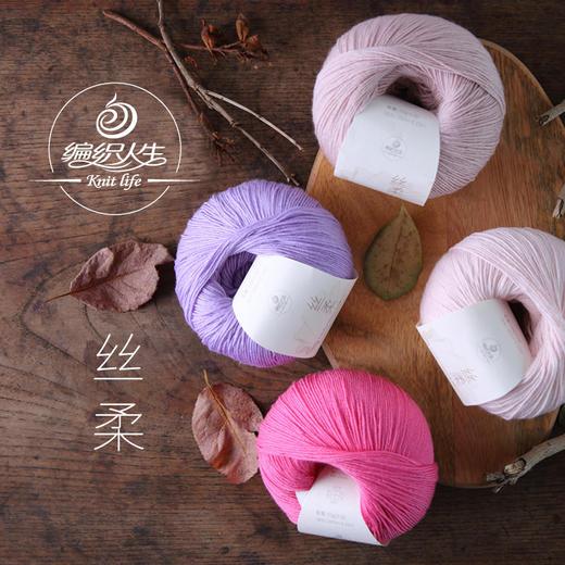 【丝柔】75%澳洲防缩羊毛25%真丝手编细毛线 商品图0