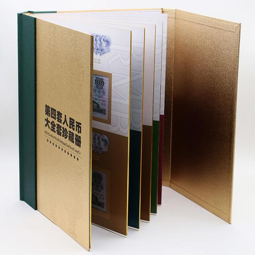 【四版币】第四套人民币大全套珍藏册(尾三同) 商品图2