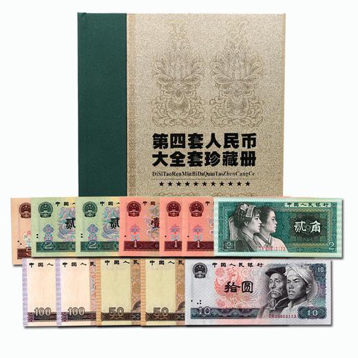 【四版币】第四套人民币大全套珍藏册(尾三同) 商品图1