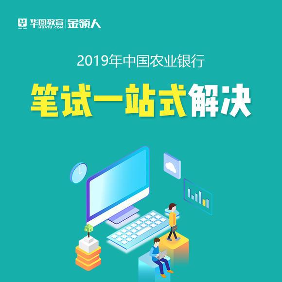 2019中国农业银行笔试一站式解决课程