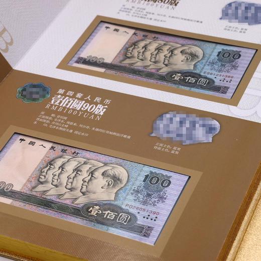 【四版币】第四套人民币大全套珍藏册(尾三同) 商品图4