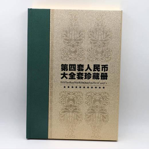 【四版币】第四套人民币大全套珍藏册(尾三同) 商品图5