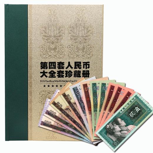 【四版币】第四套人民币大全套珍藏册(尾三同) 商品图0
