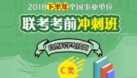 联考考前冲刺班【自然科学专技岗C类】