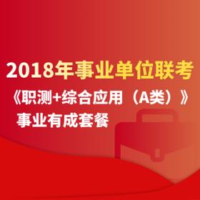 2018年事业单位联考《职测+综合应用(A类)》事业有成套餐