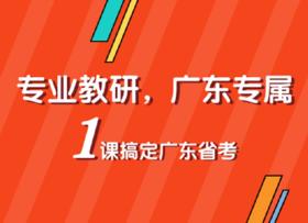 """2019年广东省公务员笔试""""红领决胜""""套餐【9月21号发货】"""