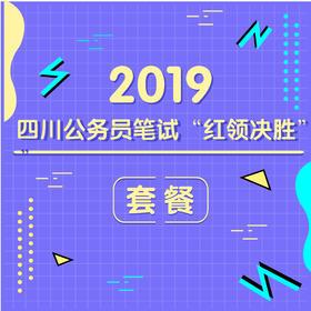 """2019年四川省公务员笔试""""红领决胜""""套餐"""