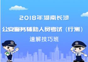 2018年湖南长沙公安警务辅助人员考试《行测》速解技巧班