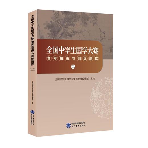 【现货】《全国中学生国学大赛备考指南与训练题库》(一)(二)册 商品图2