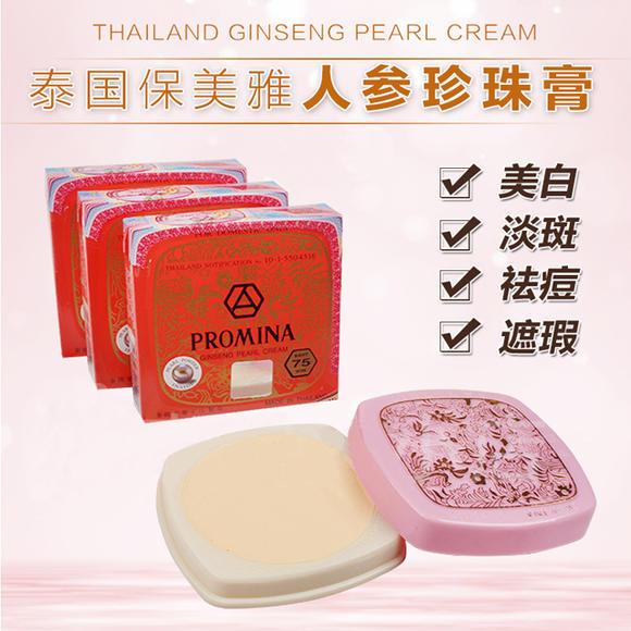 泰国保美雅promina人参珍珠膏65版 美白遮瑕 淡疤祛斑