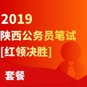 """2019年陕西省公务员笔试""""红领决胜""""套餐"""