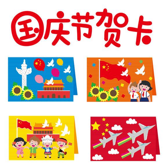 国庆节手工贺卡幼儿园儿童diy创意卡通感恩祝福祖国