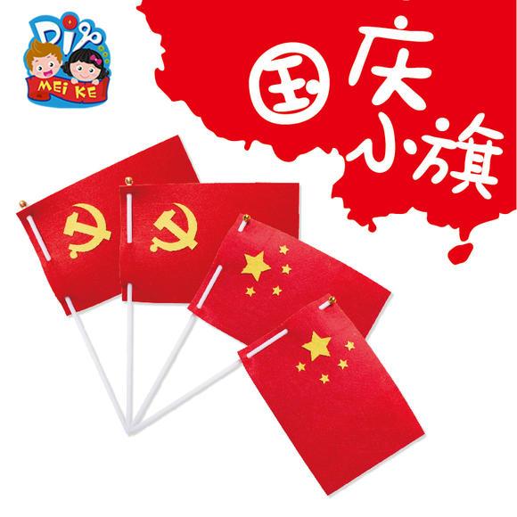 国庆节一起制作五星红旗小国旗作品幼儿园儿童diy手工