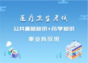 2018山东邹平县公立医院招聘C类岗位《公基+药学》事业有成套餐
