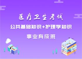2018山东邹平县公立医院招聘F类岗位《公基+护理》事业有成套餐