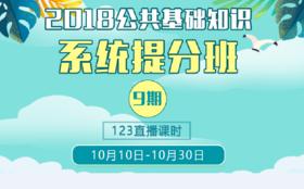 2018公共基础知识系统提分班九期(10.10-10.31)【10月7号发书】