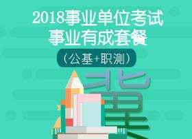 2018年河北事业单位考试《公基+职测》事业有成套餐