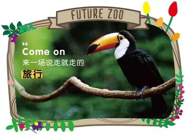 【2大1小仅需99.9元】杭州大悦城未来动物园futurezoo