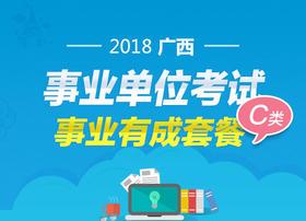 2018年广西事业单位《职测+综合应用(C类)》事业有成套餐