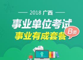2018年广西事业单位《职测+综合应用(B类)》事业有成套餐