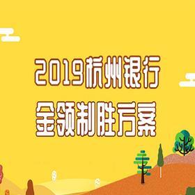 2019杭州银行招聘金领制胜方案