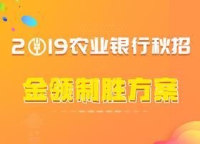 2019中国农业银行招聘考试金领制胜方案