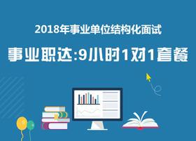 2018年陕西事业单位《结构化面试》事业职达:9小时1对1套餐