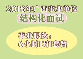 2018年广西事业单位《结构化面试》事业职达:6小时1对1套餐