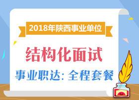 2018年陕西事业单位《结构化面试》全程套餐
