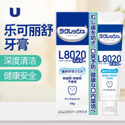 半岛优品   日本乐可丽舒L8020牙膏 漱口水 无杀菌剂 乳酸菌护牙 洁齿 乳酸菌护牙!孕妇儿童都能用! 商品图0