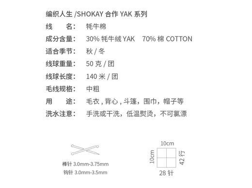 编织人生【牦牛棉】新品30%YAK牦牛绒70%棉  50克一团 中粗线 商品图2