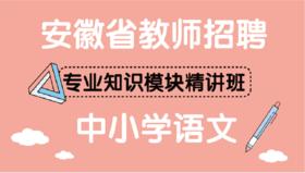 安徽省教师招聘专业知识模块精讲班——中小学语文