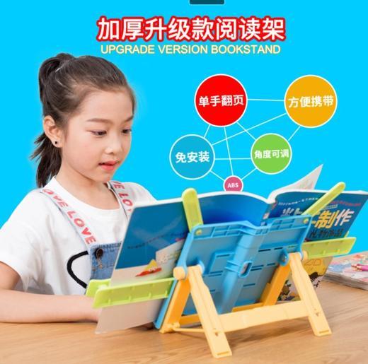 【为思礼】儿童折叠读书架阅读架,学习神器,固定课本,让读书写作业更轻松,端正坐姿,保护视力,大书小书都能用 商品图1