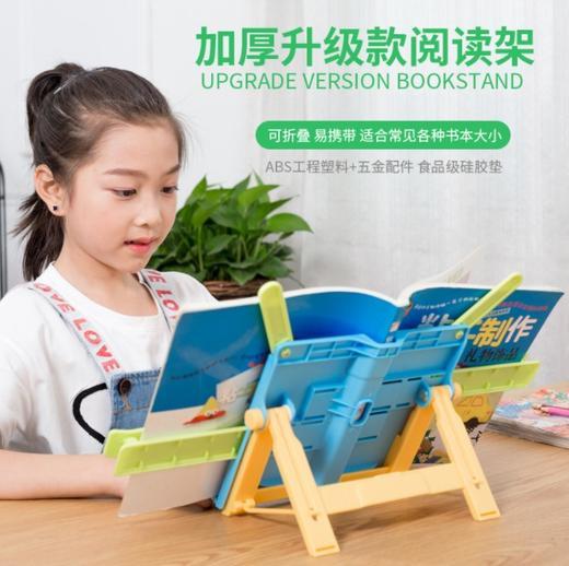 【为思礼】儿童折叠读书架阅读架,学习神器,固定课本,让读书写作业更轻松,端正坐姿,保护视力,大书小书都能用 商品图2