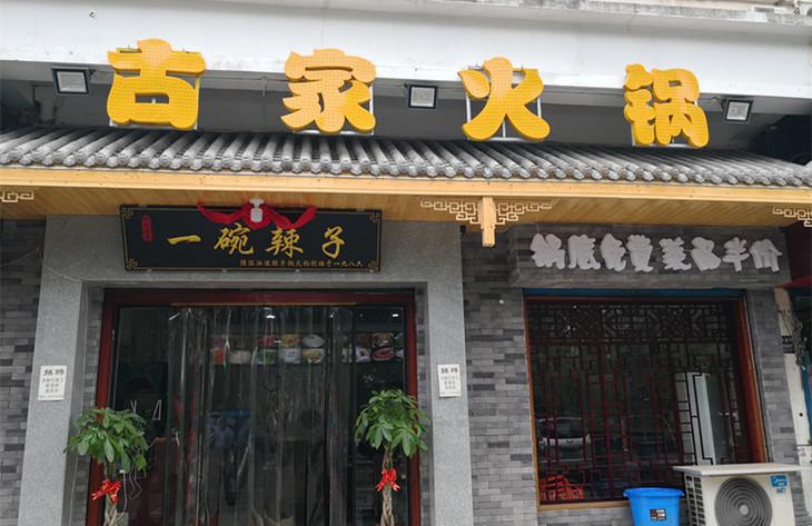 59芹菜抢购原价198元锅底古家套餐元起(孕妇鸡胗炒火锅多人能吃吗图片