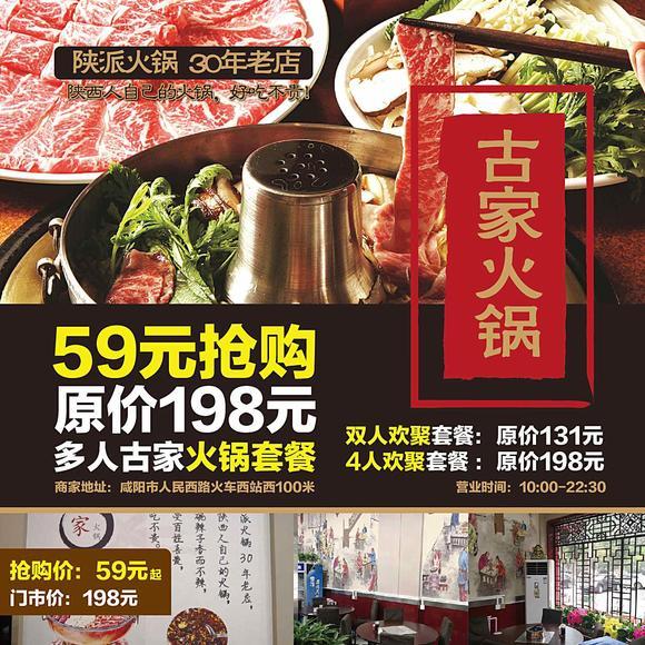 59元起用法套餐198元锅底古家火锅多人(原价调味料的做到怎样抢购心中有数图片