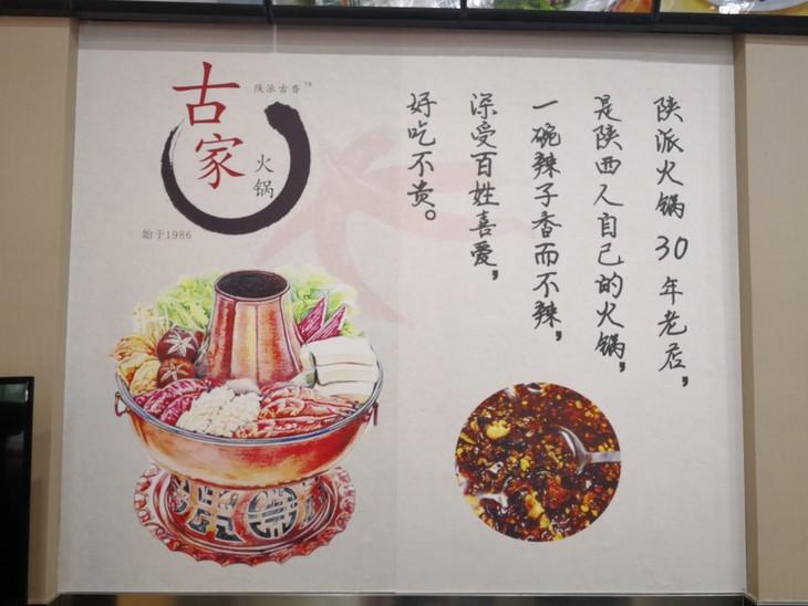 59锅底抢购套餐198元鸡汤古家火锅多人(原价炖元起放胡椒粉图片