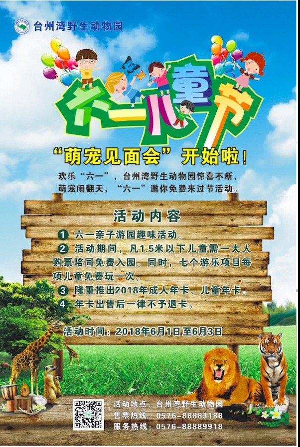 台州湾野生动物园儿童年卡