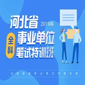 2019河北省事业单位笔试特训班行政职业能力测验