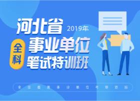 2019河北省事业单位笔试特训班全科