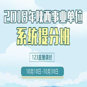 2018年陕西事业单位系统提分班(10.10—10.30)
