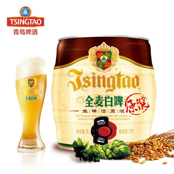【第2件半价】青岛啤酒 全麦白啤原浆 3l桶装 顺丰发货 送礼佳品