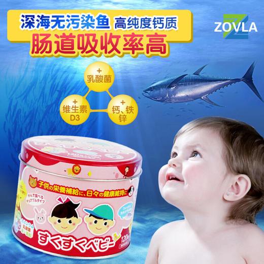 【为思礼】【买一送一】「糖果式钙粒 孩子喜欢不挑嘴」日本ZOVLA儿童综合营养钙片120粒/盒 商品图3
