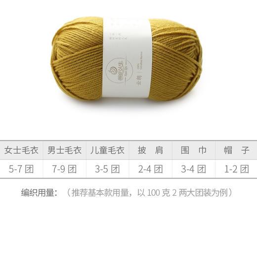 编织人生【云朗】可机洗美丽诺纯羊毛线中粗手工编织围巾棒针毛线 商品图2