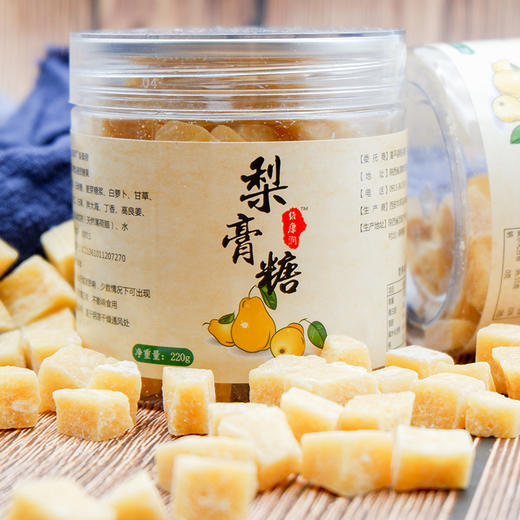 每天含一块 传统手工熬制梨膏糖   220g一罐包邮 商品图1