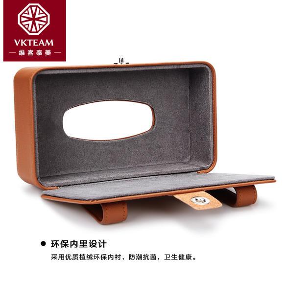 维客泰美车用纸巾盒 车载纸巾盒遮阳板纸巾盒抽纸盒汽车纸巾盒挂式